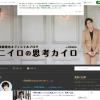 新納慎也のブログ