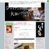 ジャイアント白田のブログ