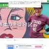水道橋博士のブログ