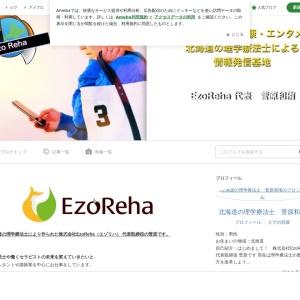 『北海道の理学療法士 菅原和侑 ブログ』〜北海道ファースト〜 by Ameba
