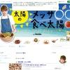 杉浦太陽のブログ