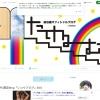 納谷健のブログ