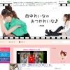 田中れいなのブログ