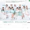 小野瑞歩(つばきファクトリー)のブログ