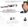 つんく♂のブログ