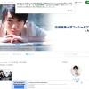 内海啓貴のブログ