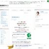 和田委世子のブログ