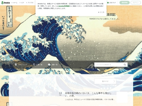 京急株主の生活日記