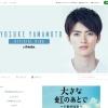 山本涼介のブログ