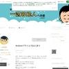 山崎樹範のブログ