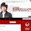 東口宜隆のブログ