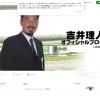 吉井理人のブログ