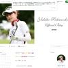 坂之下侑子のブログ