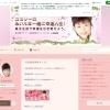 直居由美里のブログ