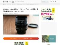 XF35mmf1.4Rの角形レンズキャップがとれる問題。最適な解決法はこれだ!!! │ amedia-online