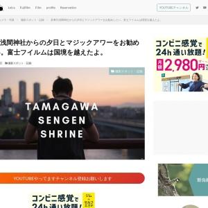 多摩川浅間神社からの夕日とマジックアワーをお勧めしたい。富士フイルムは国境を越えたよ。│amedia-online