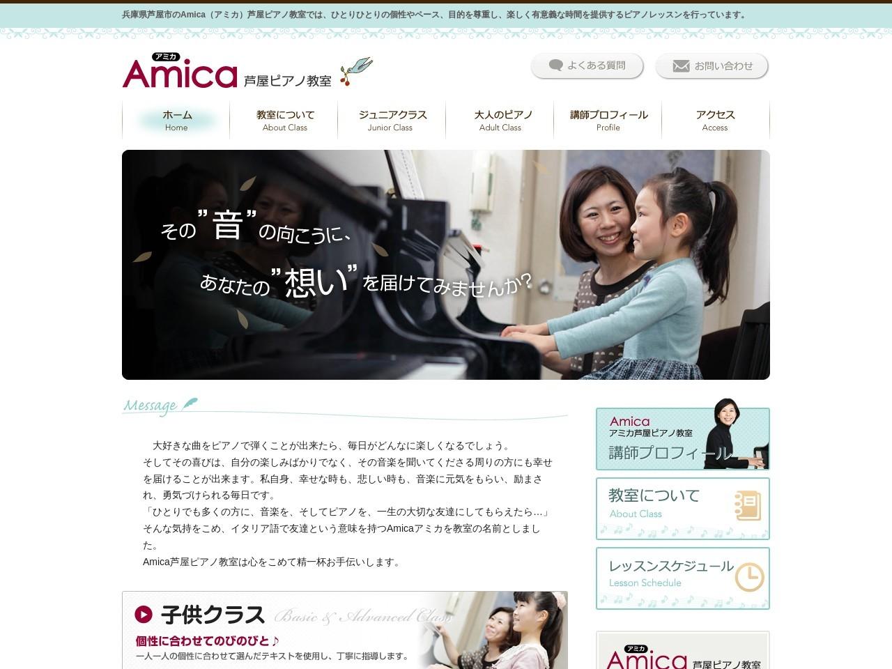 Amica(アミカ)芦屋ピアノ教室のサムネイル