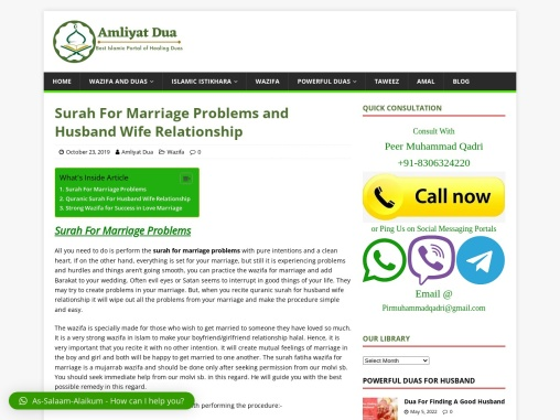 Surah For Marriage Problems and Husband Wife Relationship