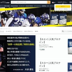Amazon.co.jp: X-PLOSION エクスプロージョン: ホームページ