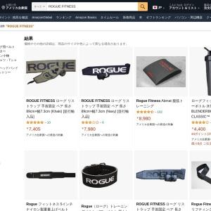 Amazon.co.jp: ROGUE FITNESS: 服&ファッション小物