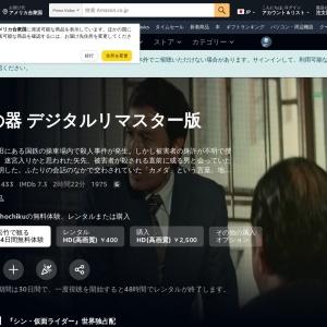 Amazon.co.jp: 砂の器 デジタルリマスター版を観る | Prime Video
