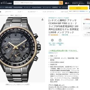 Amazon | [シチズン] 腕時計 アテッサ CC4004-58F F950 エコ・ドライブGPS衛星電波時計 100周年記念限定モデル 世界限定1, 000本 メンズ ブラック | メンズ腕時計 | 腕時計 通販