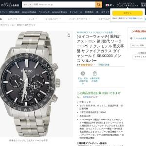 Amazon | [セイコーウォッチ] 腕時計 アストロン 第3世代 ソーラーGPS チタンモデル 黒文字盤 サファイアガラス ダイヤシールド SBXC003 メンズ シルバー | メンズ腕時計 | 腕時計 通販