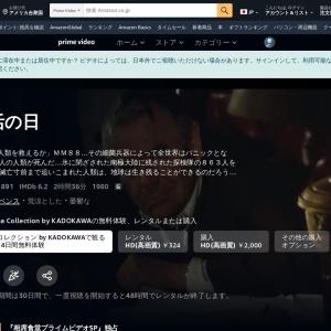 Amazon.co.jp: 復活の日を観る | Prime Video