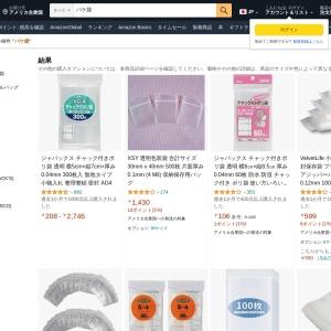 Amazon.co.jp: パケ袋