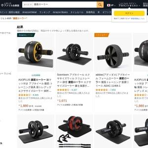 Amazon.co.jp: 腹筋ローラー