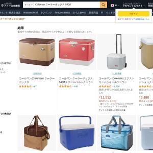 Amazon.co.jp: Coleman クーラーボックス 54QT