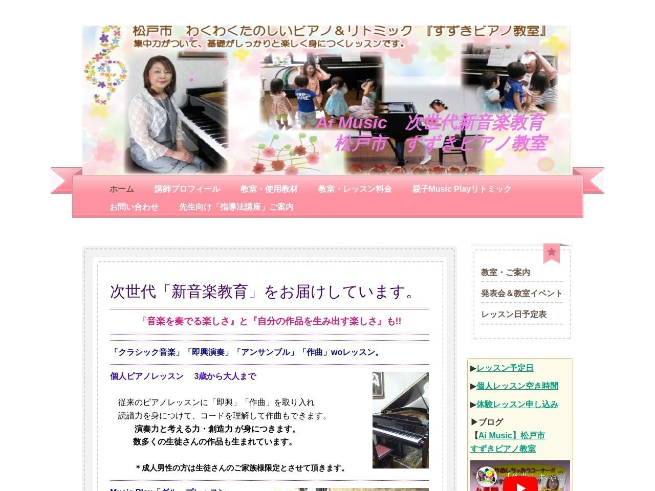 すずきピアノ教室のサムネイル