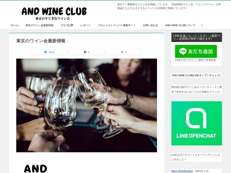 AND WINE CLUBアンドワインの口コミ・評判・感想
