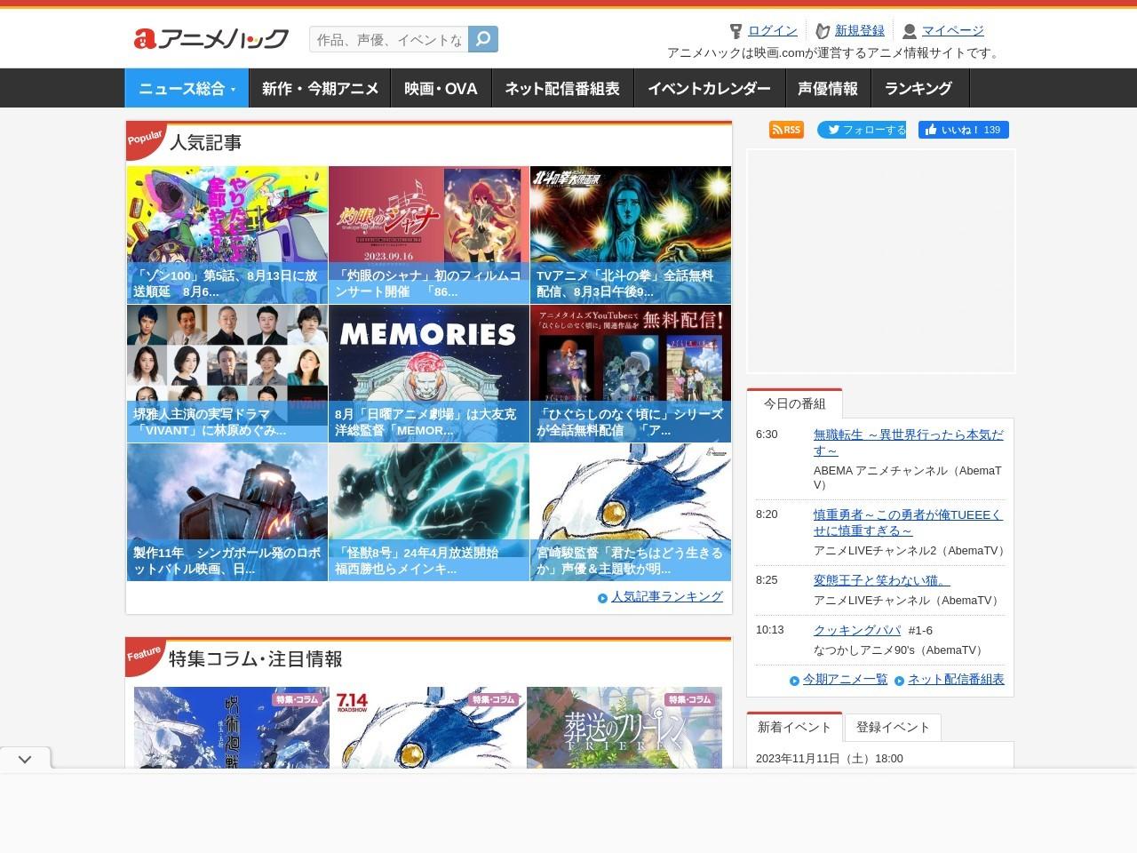 【週末アニメ映画ランキング】「空の青さを知る人よ」4位発進、「天気の子」は興収136億円突破
