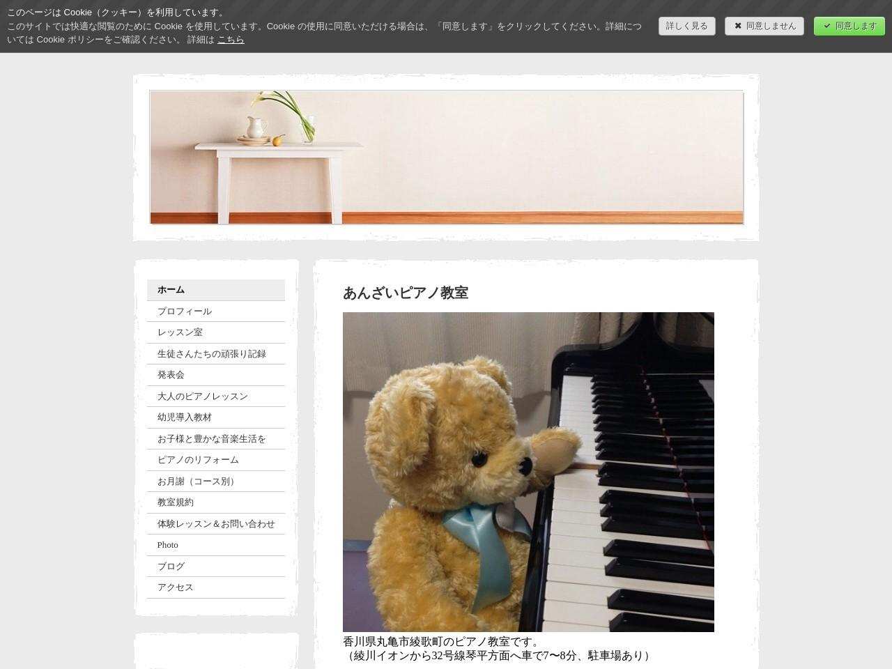あんざいピアノ教室のサムネイル