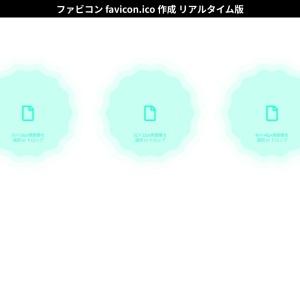 ファビコン作成 favicon.ico 無料で半透過マルチアイコンが作れます