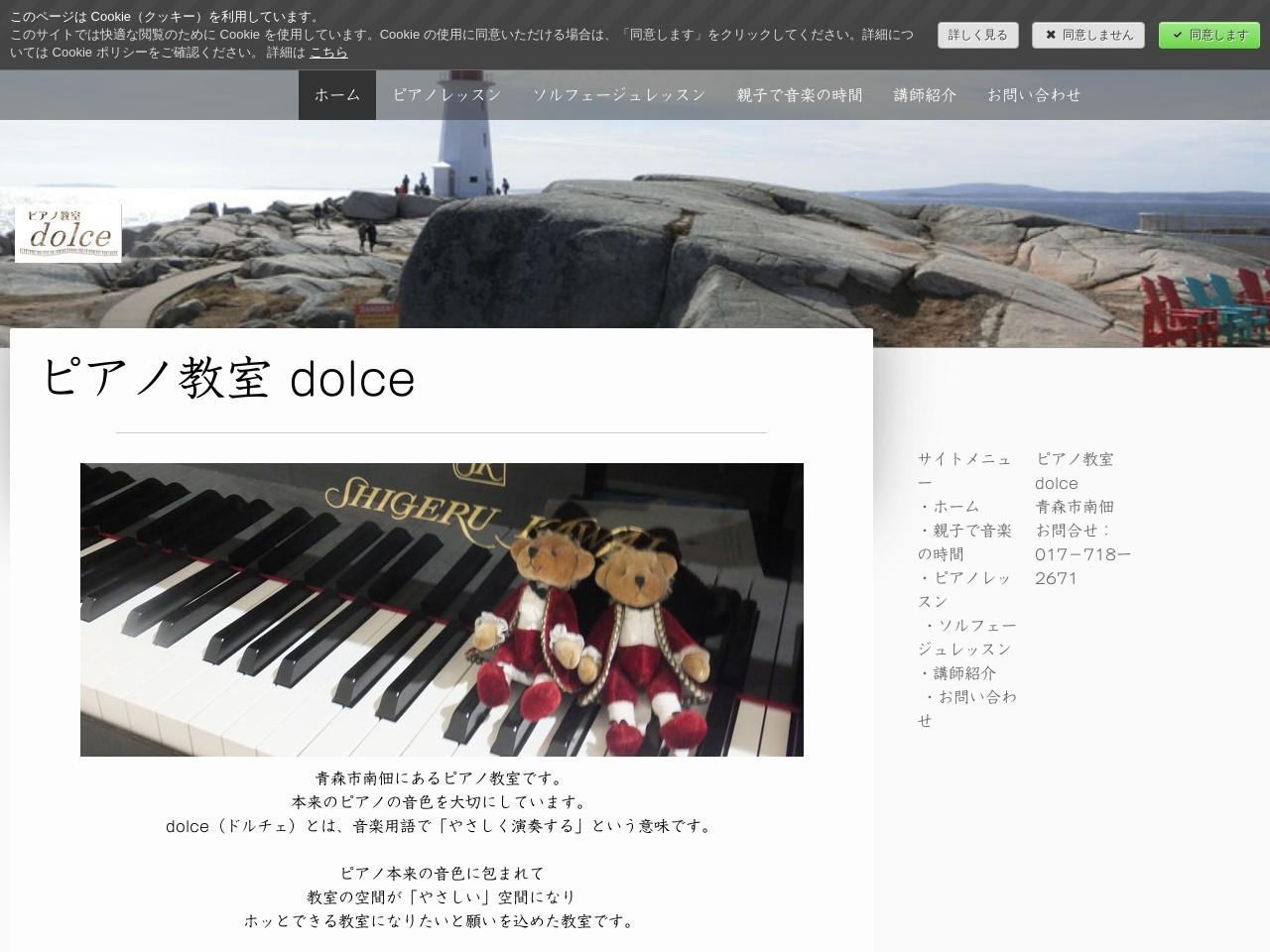 ピアノ教室 ~dolce~のサムネイル