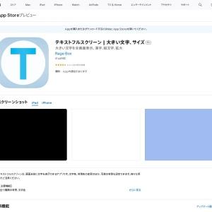 「テキストフルスクリーン | 大きい文字、サイズ」をApp Storeで