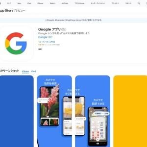 「Google アプリ」をApp Storeで