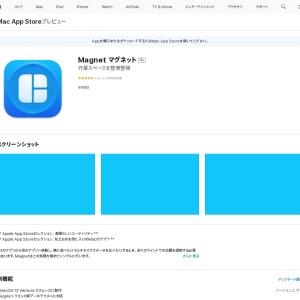 「Magnet マグネット」をMac App Storeで