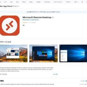 「Microsoft Remote Desktop」をMac App Storeで