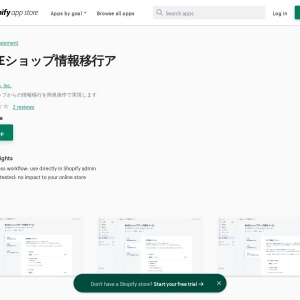 BASEショップ情報移行アプリ – Ecommerce Plugins for Online Stores – Shopify App Store