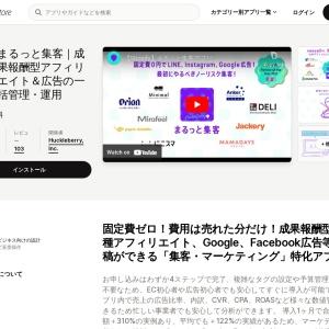 アフィリエイト連携 – オンラインストア用のEコマースプラグイン – Shopify アプリストア
