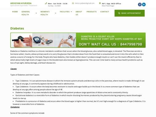 Arogyam Ayurveda – Diabetic Treatment
