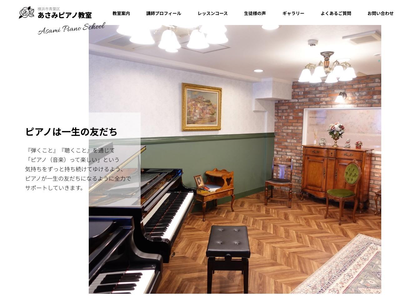 あさみピアノ教室のサムネイル