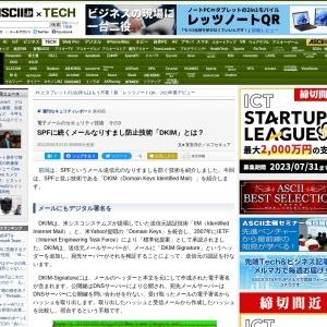 ASCII.jp:SPFに続くメールなりすまし防止技術「DKIM」とは?