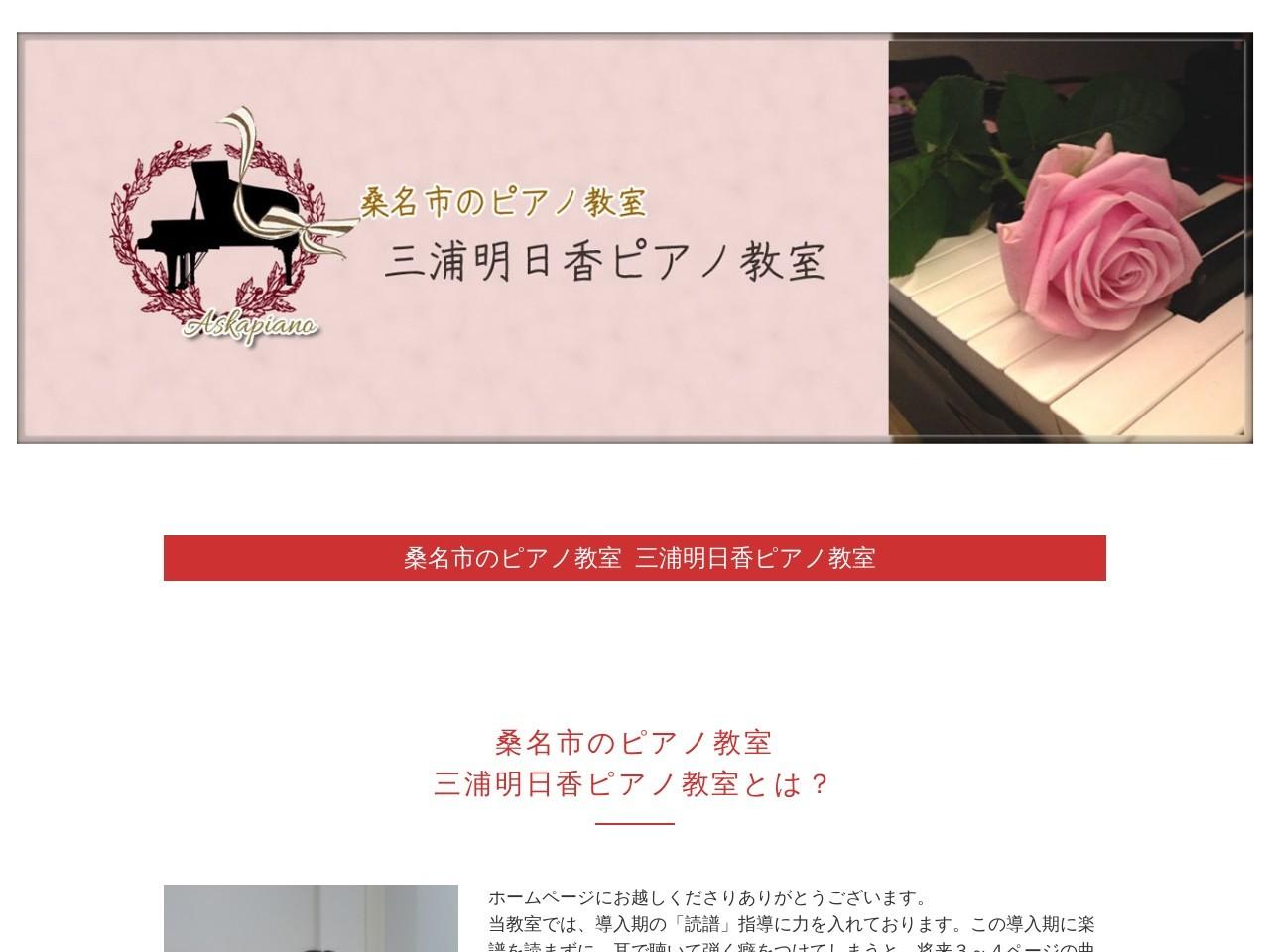 三浦明日香ピアノ教室のサムネイル