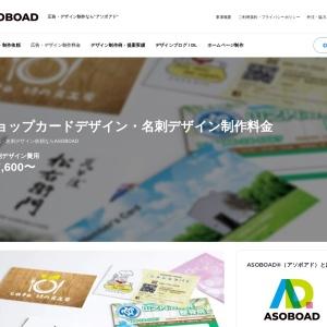 ショップカード・名刺デザイン制作料金 - 印刷費用・送料込 | デザイン作成はASOBO DESIGN™ | 外注・依頼