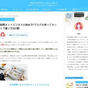 副業ネットビジネスの始め方!ブログを使ってネットで稼ぐ方法3選! - Naoブログアフィリエイトガイド