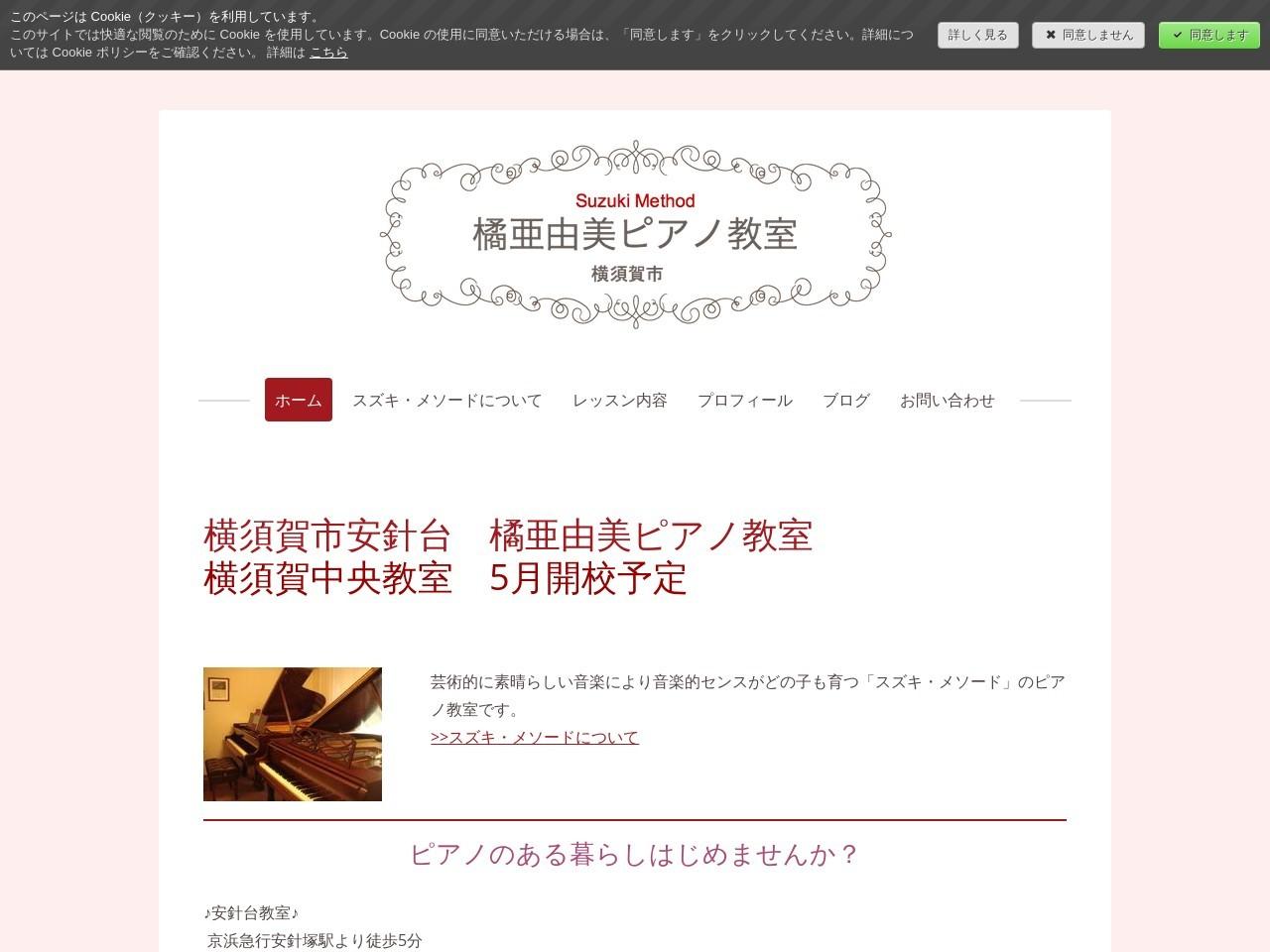 橘亜由美ピアノ教室【安針台教室・横須賀中央教室】のサムネイル